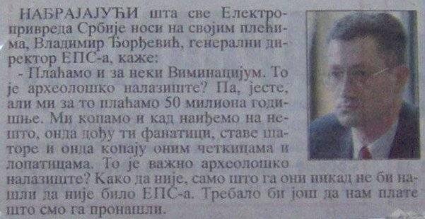 EPS-Vladimir-Djordjevic