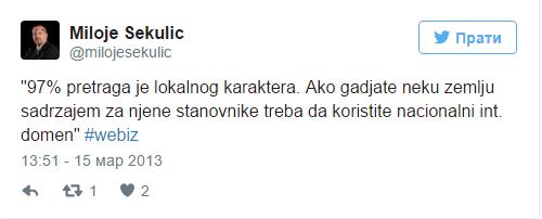 Miloje_RNIDS